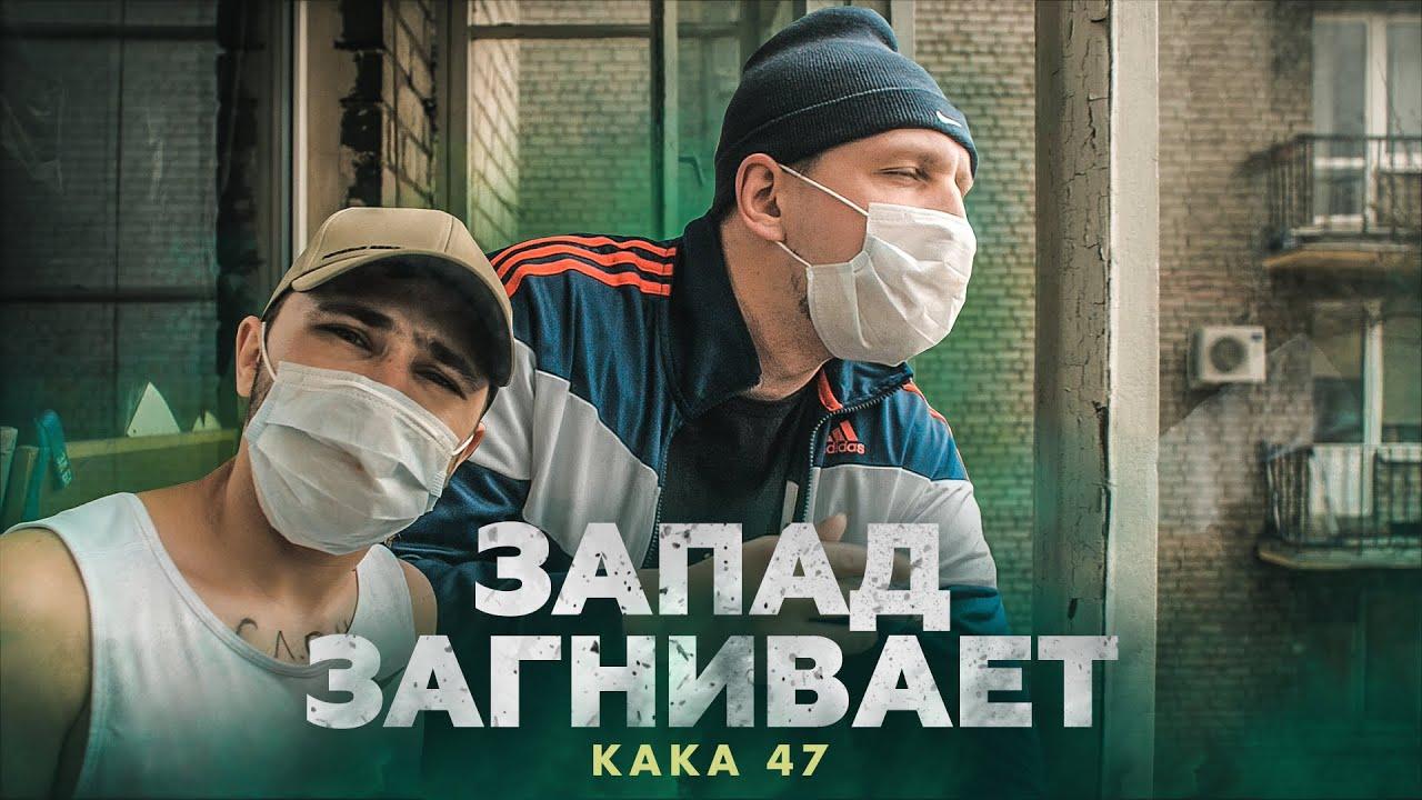 Kaka 47 - Запад загнивает (2020)