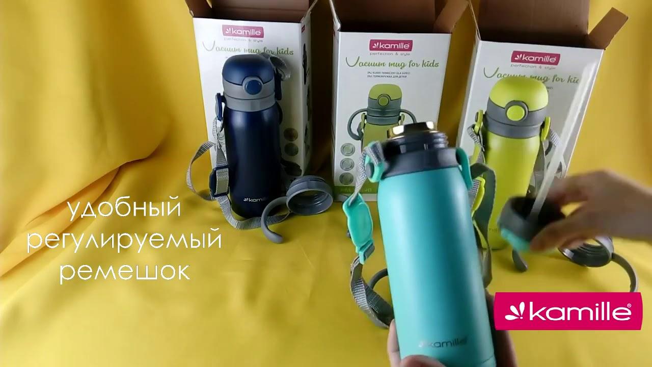 Термобутылка для детей Kamille 2019В - YouTube