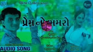Prem No Bhamro  Nitin Barot Dj Sandip