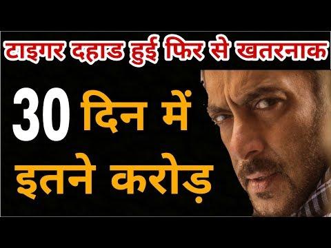 Tiger Zinda Hai 30th Day Box Office Collection | 5th Saturday Collection | Salman Khan, Katrina