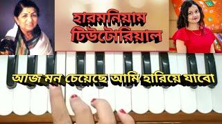 Aj mon chye che ami hariye jabo //bengali song //harmonium tutorial