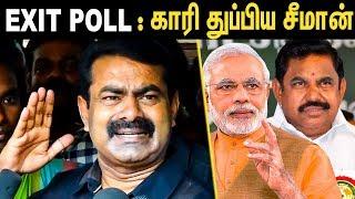 தேர்தல் கருத்து கணிப்பு கொந்தளித்த சீமான் | Seeman Angry Speech About Exit Poll | Lok Sabha Election