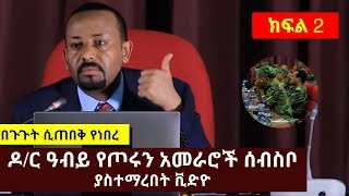 WATCH:  Dr. Abiy Ahmed meets with Ethiopian Army Officials - Part 2