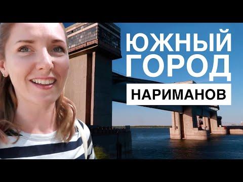 НАРИМАНОВ. Город на Юге России. ⛱️