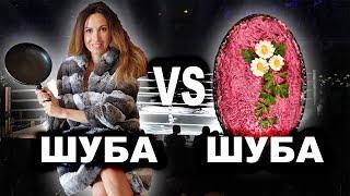 Шуба без майонеза. Эксклюзивный рецепт шубы придумала Нина Радзиевская. Вкусно и полезно