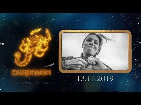 Гороскоп на 13 ноября 2019