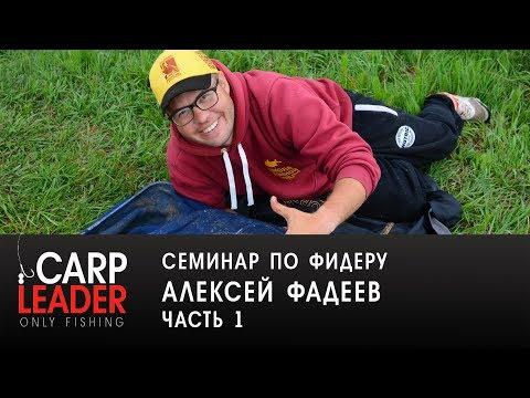 Семинар по фидеру, Алексей Фадеев в Краснодаре. Часть 1.