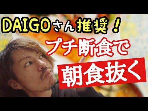Daigo プチ 断食