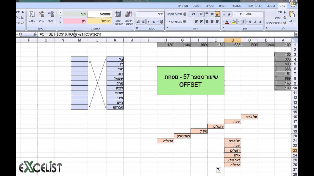 לימוד אקסל שיעור 57 - נוסחת פונקציית OFFSET - החזרות יחסיות