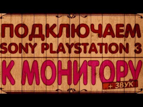 Как подключить Sony Playstation 3  к монитору (+звук)