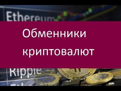 Обменники криптовалют. Особенности и преимущества
