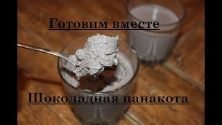 Шоколадная панакота