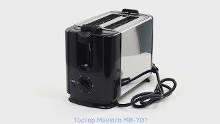 тостер Maestro MR 701, огляд
