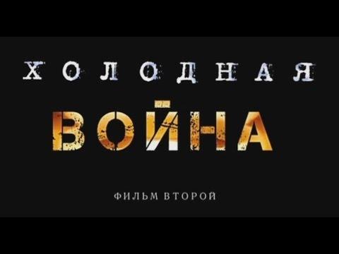 2 ч - Никита Хрущёв - Голос из прошлого  Холодная война Документальный фильм
