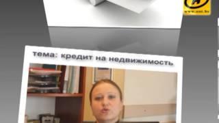Банковский кредит на недвижимость - кому выгодно?(, 2013-03-21T19:11:52.000Z)