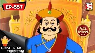 Gopal Bhar (Bangla) - গোপাল ভার) - Full Episode 557 - Gopaler Chalaki - 11th November, 2018