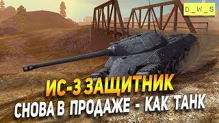 ИС-3 Защитник и T28 Defender в продаже! | D_W_S | Wot Blitz / Видео