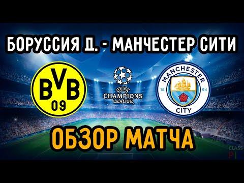 Обзор Матча Боруссия Дортмунд - Манчестер Сити | 1/4 Финала Лиги Чемпионов 2021 | 14.04.21