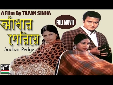 Andhar Periye | আঁধার পেরিয়ে | Bengali Full Movie | A Film By Tapan Sinha | Partly Colour