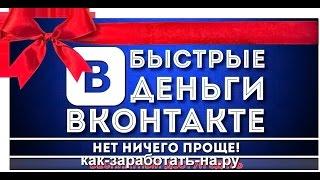 ВКонтакте на Миллион! Заработок в социальной сети ВКонтакте