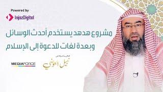 مشروع هدهد يستخدم أحدث الوسائل وبعدة لغات للدعوة إلى الإسلام | ساهم معنا | بإشراف د.نبيل العوضي