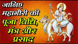Navratri 2020: दुर्गाष्टमी : महागौरी की पूजा विधि, मंत्र और प्रसाद |  Maa mahagauri puja vidhi