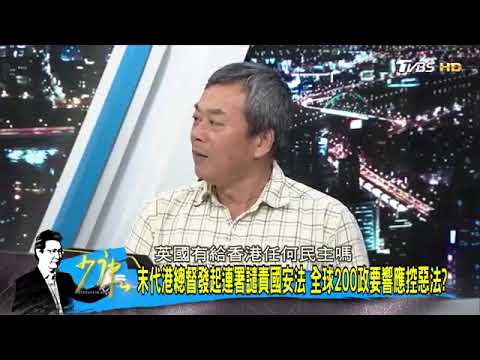 少康戰情室:英國統治香港的時候沒有民主,港督彭定康是英國女王任命的,不是香港人民選舉出來的 - YouTube