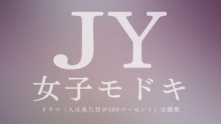 JY/女子モドキ(ドラマ「人は見た目が100パーセント」主題歌) 2017年5...