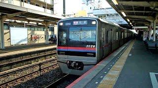 京成3000形 3028F 京成本線 八千代台駅発車