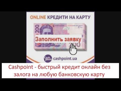 Cashpoint   быстрый кредит онлайн без залога на любую банковскую карту