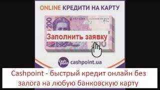 Cashpoint   быстрый кредит онлайн без залога на любую банковскую карту(, 2016-04-25T08:31:58.000Z)