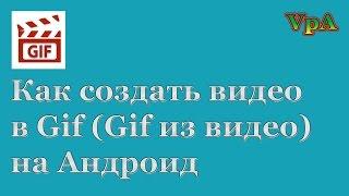 Как создать GIF анимацию из видео на Андроид(Скачать https://play.google.com/store/apps/details?id=com.livecodedev.video_to_gif Видео в Gif (Gif из видео) позволяет легко создавать Gif из виде..., 2016-05-02T05:55:46.000Z)
