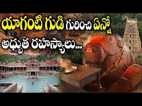 Interesting Facts Behind Kurnool Yaganti Temple    యాగంటి గుడి గురించి అద్భుత రహస్యాలు..!