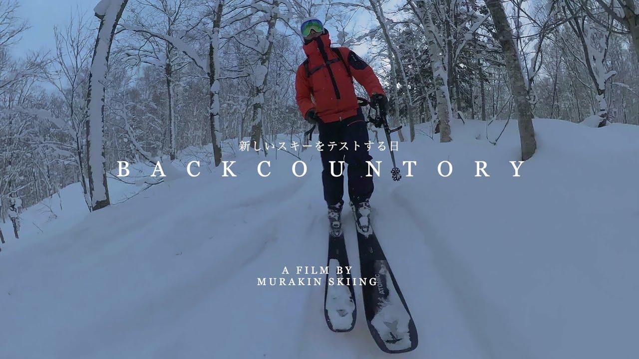 【軽量・高機能】洗練されたバックカントリーギアのトレンドを紹介|バックカントリースキーを始めたいと思っている方へ|MURAKIN SKIING