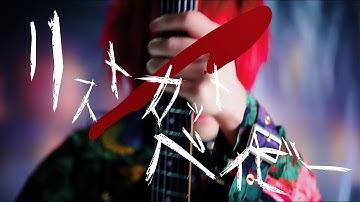 シェルミィ「リストカットベイビー」MV FULL