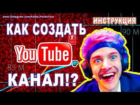 Как создать канал на Youtube, за 8 МИНУТ! ютуб на русском языке ☝