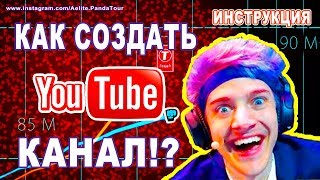 Как создать канал на youtube, за 8 МИНУТ! ютуб на русском языке ☝ Я СЪЕЛ ЮТУБ:)
