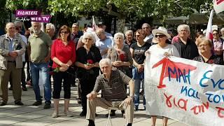 Εργατική Πρωτομαγιά 2018-Eidisis.gr webTV