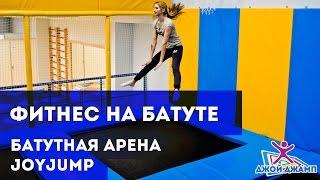 Фитнес на батутной арене JoyJump Джой Джамп в Минске