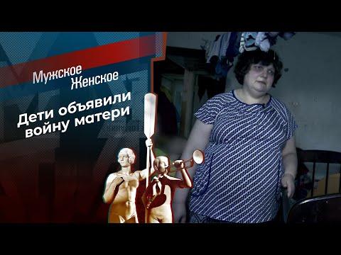 Одна Любовь на всех. Мужское / Женское. Выпуск от 10.07.2020