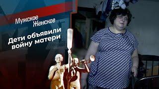 Одна Любовь на всех Мужское Женское Выпуск от 10 07 2020
