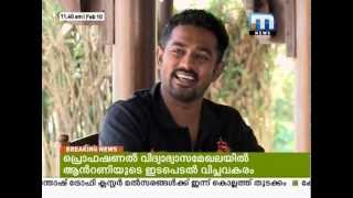 "Interview with Actor Asif Ali,""first drive"" (Mathrubhumi news)"