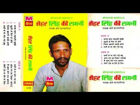 मेहर सिंह की रागनी | Mehar Singh Ki Ragni | Satte Farmaniya | Latest Haryanvi Ragni 2018
