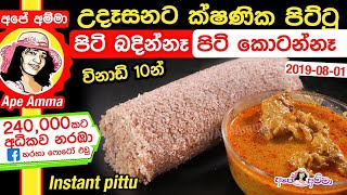 Instant Pittu Recipe