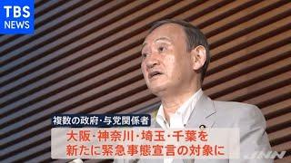 政府 大阪など4府県への宣言決定 来月末まで、東京・沖縄も