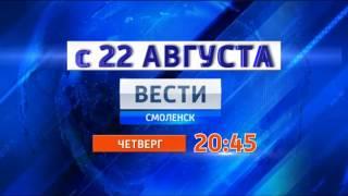 Вечерние новости ГТРК «Смоленск» сменили время выхода в эфир(, 2016-08-22T13:49:13.000Z)