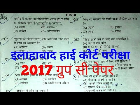 इलाहाबाद हाई कोर्ट ग्रुप सी पेपर 2017 For Allahabad high court Junior Assistant, Group D