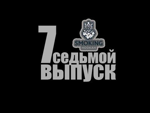 Седьмой выпуск.Обзор табака ELEMENT. Кальянная Smoking. Сахалин, Южно-Сахалинск, Амурская 161.