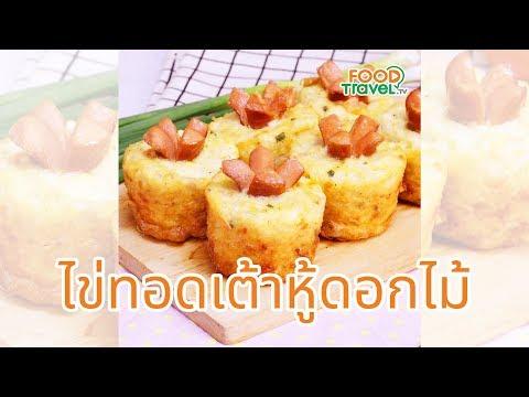 ไข่ทอดเต้าหู้ดอกไม้ สร้างสรรค์เมนูไข่ให้อร่อยยิ่งขึ้น - วันที่ 24 Jul 2019