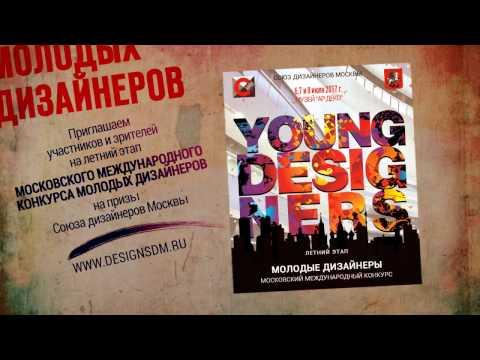 YOUNG DESIGNERS TRADE FAIR POSTER CONCEPT